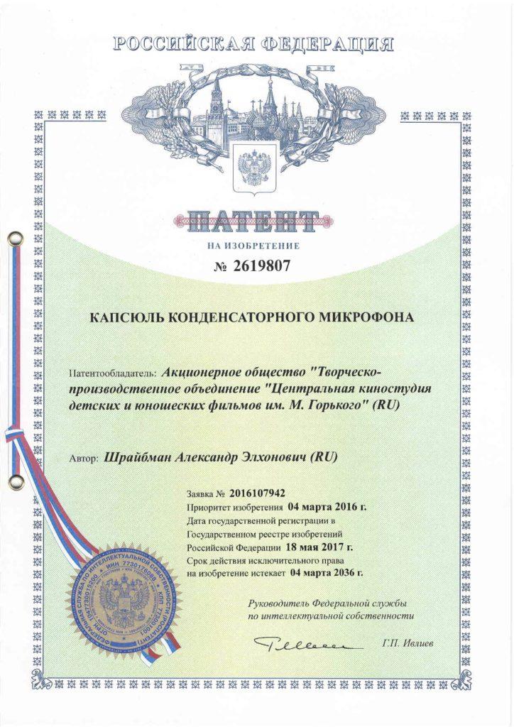 Mic-head-patent